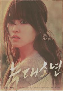[الفيلم الكوري] Werewolf الذئب,الفتى المستذئب 3.png