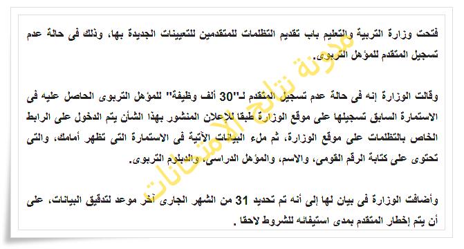 اخر اخبار تظلمات المتقدمين لمسابقة وظائف وزارة التربيه والتعليم 2014 بالتفصيل و بالمواعيد