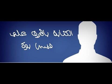 طريقة الكتابة باللون الازرق علي موقع التواصل الإجتماعي فيس بوك