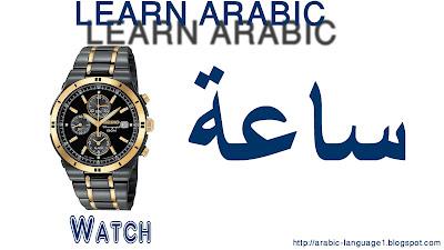 clothes Arabic lesson