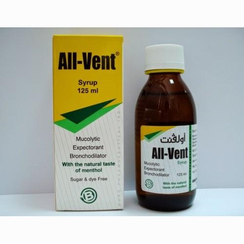 أولفنت شراب Allvent Syrup مذيب وطارد للبلغم