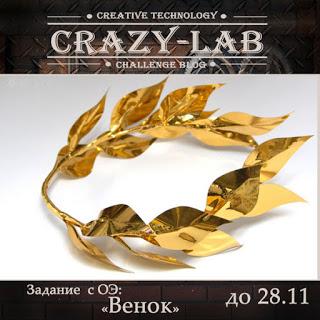 """Задание с ОЭ """"Венок"""" 28/11"""