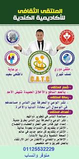 الملتقى الثقافى بالأكاديمية الكندية للتدريب والإستشارات فرع القاهرة