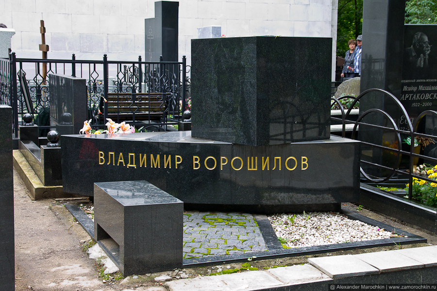 Могила Владимира Ворошилова на Ваганьковском кладбище