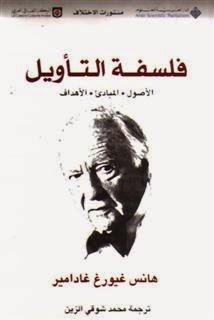 كتاب فلسفة التأويل الأصول, المبادئ, الأهداف - هانز جورج غادامير