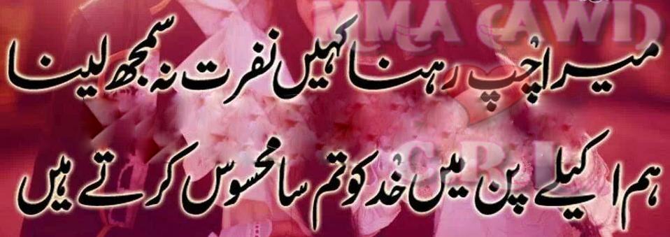 Image Poetry Ghazals Sad And Romantic Ghazals - Crazy Romantic Love