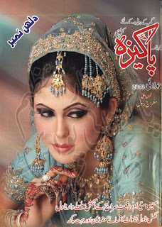 Pakeeza Digest July 2013 pdf