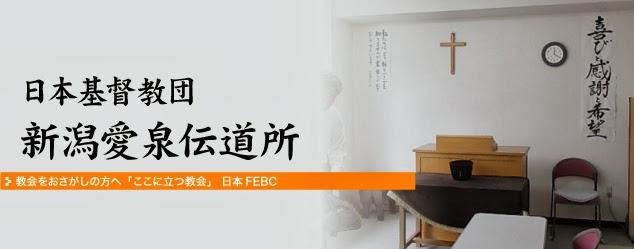 日本基督教団新潟愛泉伝道所