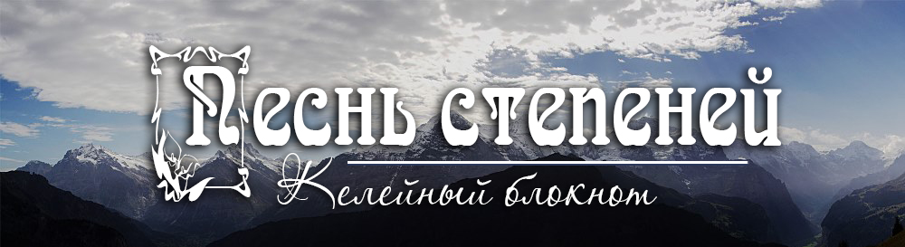 """Блог """"Песнь Степеней"""""""