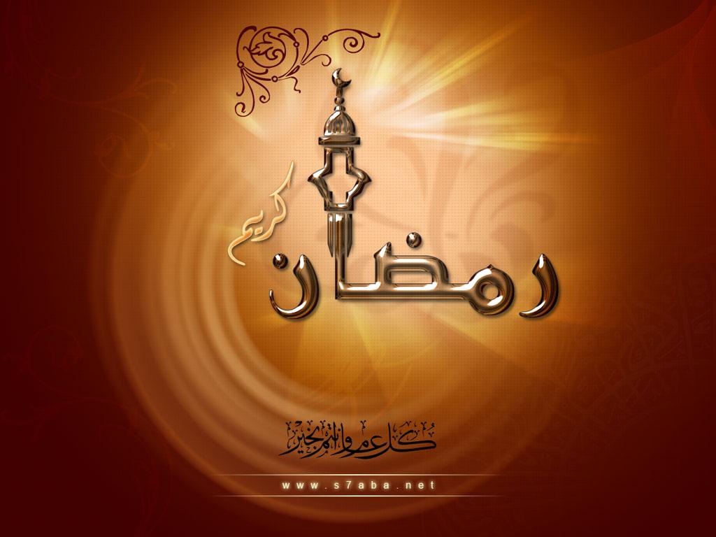 رسائل رمضان 2013 مصرية