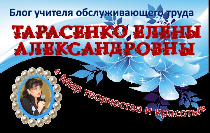 Блог учителя обслуживающего труда Тарасенко Е.А.