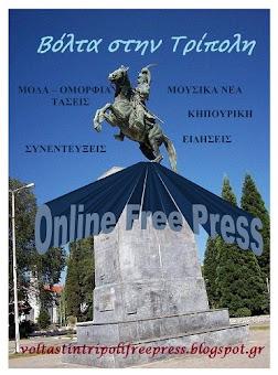 ΒΟΛΤΑ ΣΤΗΝ ΤΡΙΠΟΛΗ FREE PRESS