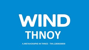 Wind Τήνου