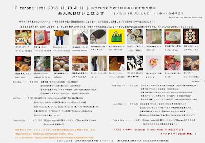 「zorome-ichi(ゾロ目市) 2013」チラシ
