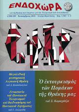 ΠΕΡΙΟΔΙΚΟ ''ΕΝΔΟΧΩΡΑ'' (τ108-109) - Γιά τη Θράκη που επιμένει γιά τόν Ελληνισμό πού αντιστέκεται.