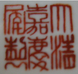 Jiaqing zhuanshu seal, 大清嘉庆年制 , Dà qīng jiāqìng nián zhì