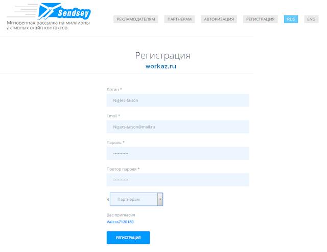 Регистрация в Sendsay заработок в скайпе