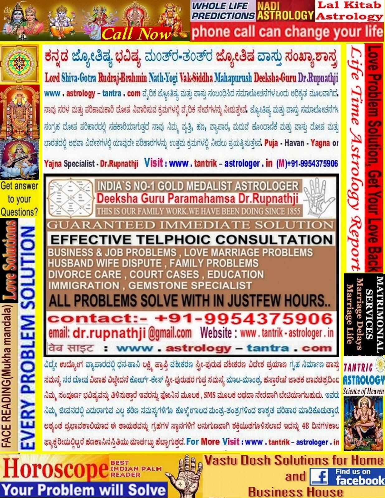 telugu astrology marriage prediction