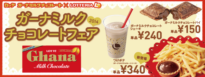Around the World: Lotteria - New Chocolate French Fry Dipping ...