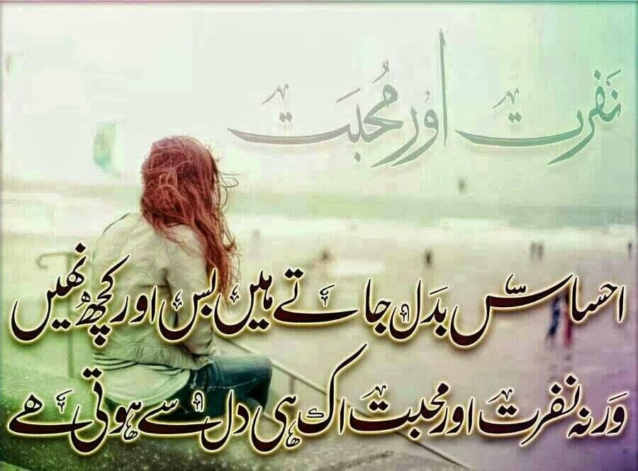 Muhabbat Heart SMS Shayari
