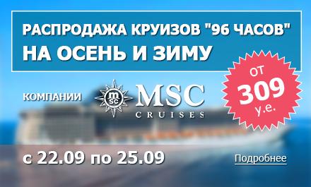 Круизная компания MSC Cruises объявляет акцию 96 часов и снижает цены на круизы осень-зима 2015-2016г.