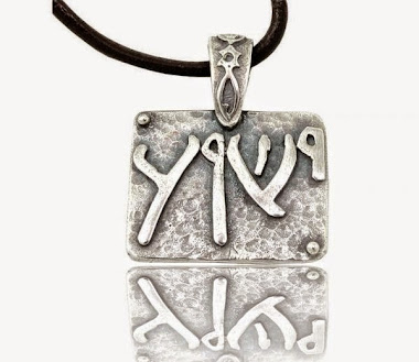 Yeshua in Hebrew Language