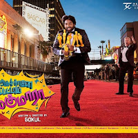 Itharku Thaane Aasai Pattai Balakumara Prayer Song Lyrics