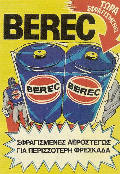 παλιές διαφημίσεις - Greek retro ads