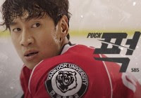 Drama Korea Puck!