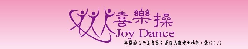 喜樂操Joy Dance