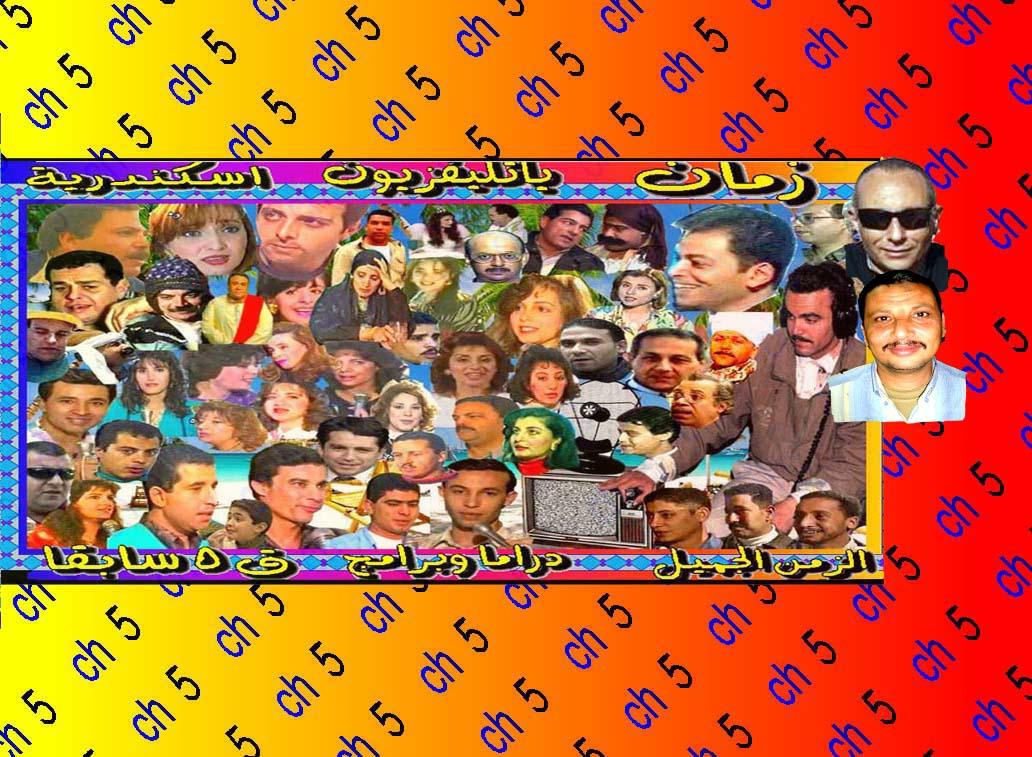 زمان يا تليفزيون اسكندرية