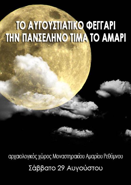 Το Αυγουστιάτικο Φεγγάρι την Πανσέληνο τιμά το Αμάρι