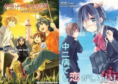 KA Esma Bunko - Yuuyake toudai no himitsu - Chuuni byou demo koi ga shitai! light novel