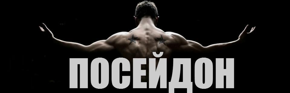 Комплекс Посейдон - Фриилетикс (Freeletics) Тренировка