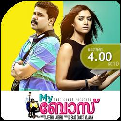 My Boss: Chithravishesham Review [Rating: 4.00/10]