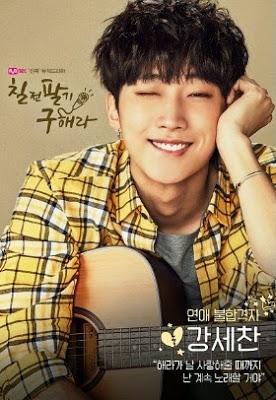 Biodata Pemeran Drama Persevere Goo Hae Ra