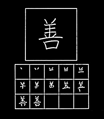 kanji baik
