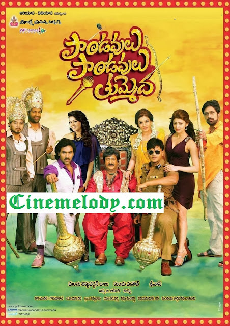 Pandavulu Pandavulu Tummeda Telugu Mp3 Songs Free  Download -2014