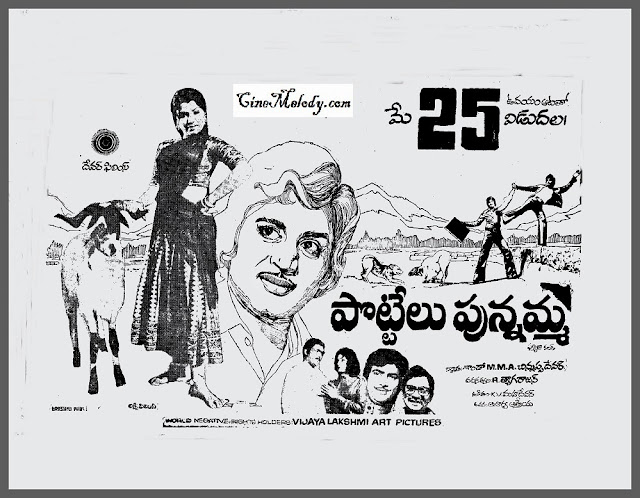 Pottelu Punnamma  Telugu Mp3 Songs Free  Download  1978