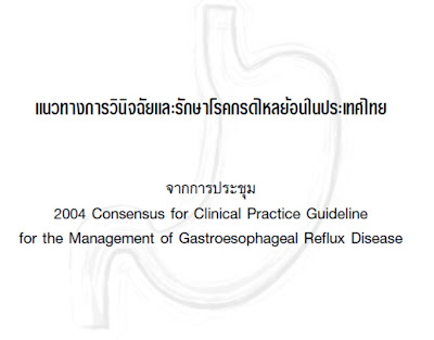 accp chest guidelines 2012 pdf