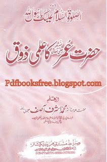 Hazrat Umar (r.a) Ka Ilmi Zoq Book pdf