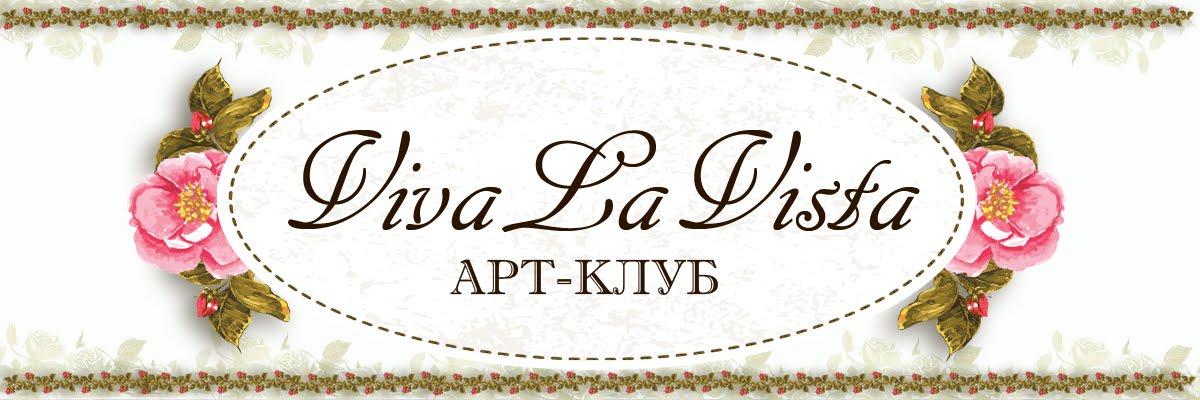 Арт-клуб VIVA LA VISTA
