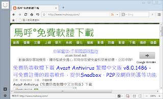 Maxthon Portable 免安裝綠色中文版,傲游雲瀏覽器,體驗極速上網的瀏覽器