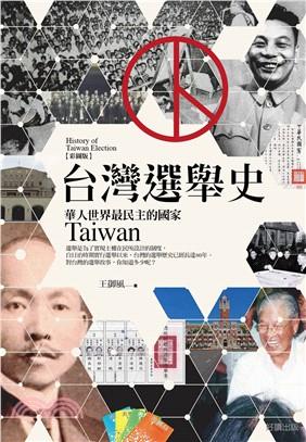 台灣選舉史【彩圖版】選舉文化、選舉制度