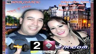 Nouredine et Khadija amazigh Musique 2013
