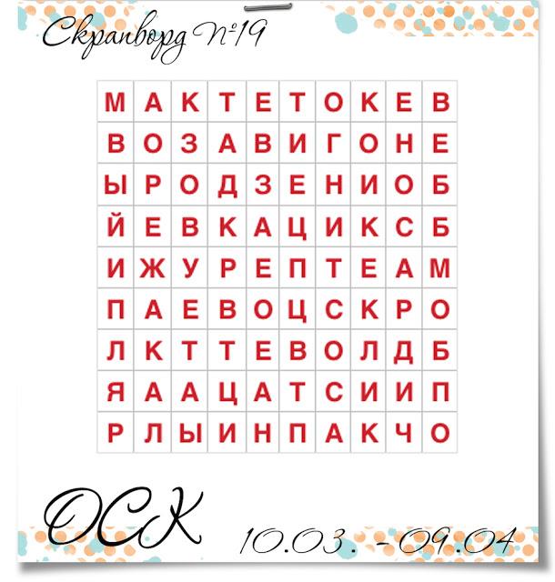 """+++Задание """"Скрапворд # 19"""" до 09/04"""