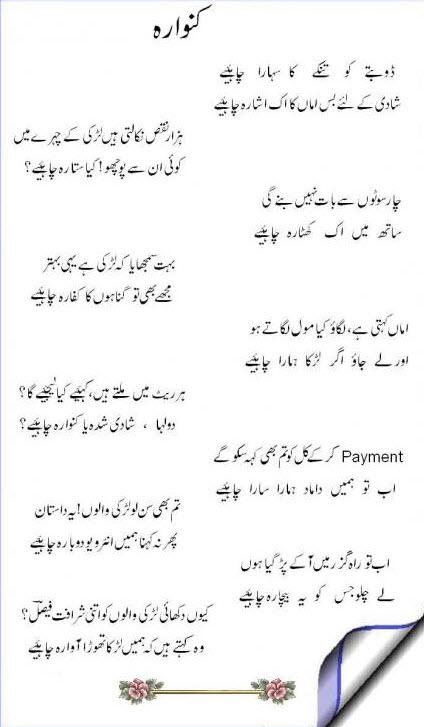 urdu poetry and shayari ghazals kunwara funny shayari