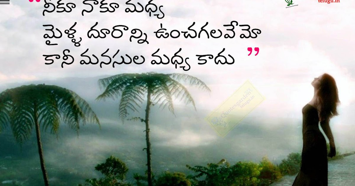heart touching love failure quotes in telugu latest