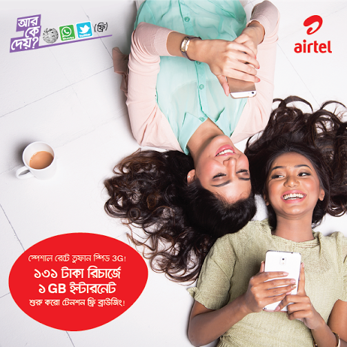 airtel-independence-day-offer, airtel-march-special-offer, airtel-1gb-131tk