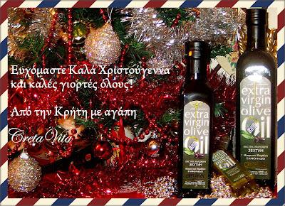 Ευχόμαστε Καλά Χριστούγεννα και καλές γιορτές όλους! Από την Κρήτη με αγάπη - CretaVita